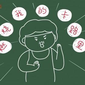 减肥、卡路里、成av人电影在线观看欧美一级片(福妈) (8)