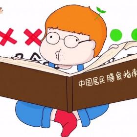 膳食指南(大福) (3)