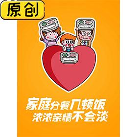 家庭分餐几顿饭,浓浓亲情不会淡(公勺公筷分餐海报) (1)