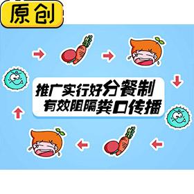 推广实行好分餐制(公勺公筷分餐海报) (1)
