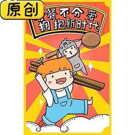 分餐不分爱,拥抱新时代(公勺公筷分餐海报) (2)