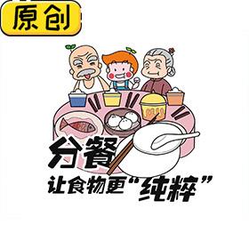"""分餐,让食物更""""纯粹""""(公勺公筷分餐制海报) (1)"""