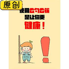 使用公勺公筷,让你更健康(公勺公筷分餐海报) (2)