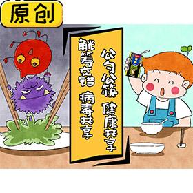 公勺公筷  健康共享(公勺公筷分餐海报) (1)
