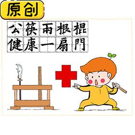 公筷两根棍,健康一扇门(公勺公筷分餐海报) (1)