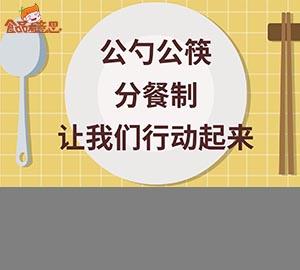 公勺公筷,分餐制,让我们行动起来