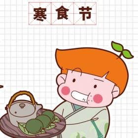 寒食节、清明节 节假日 (2)