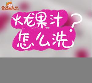 科普视频:火龙果汁弄衣服上,怎么洗最干净? (竖版  抖音快手)