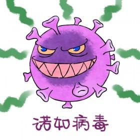 诺如病毒 (3)