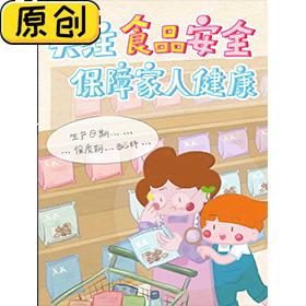 宣传海报:食品安全宣传海报 (3)