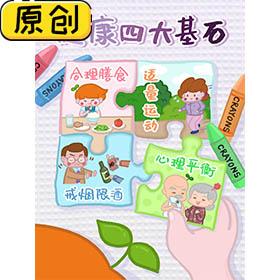 健康四大基石原创海报 (1)