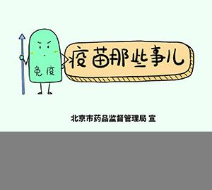 疫苗那些事【北京市药品监督管理局 宣】