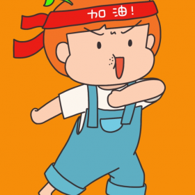 加油(大福) (1)