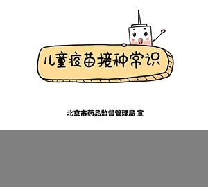 科普视频:一针都不能少!宝宝6岁前要打的24针疫苗【北京市药品监督管理局 宣】