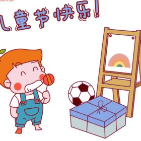 六一儿童节快乐 (2)