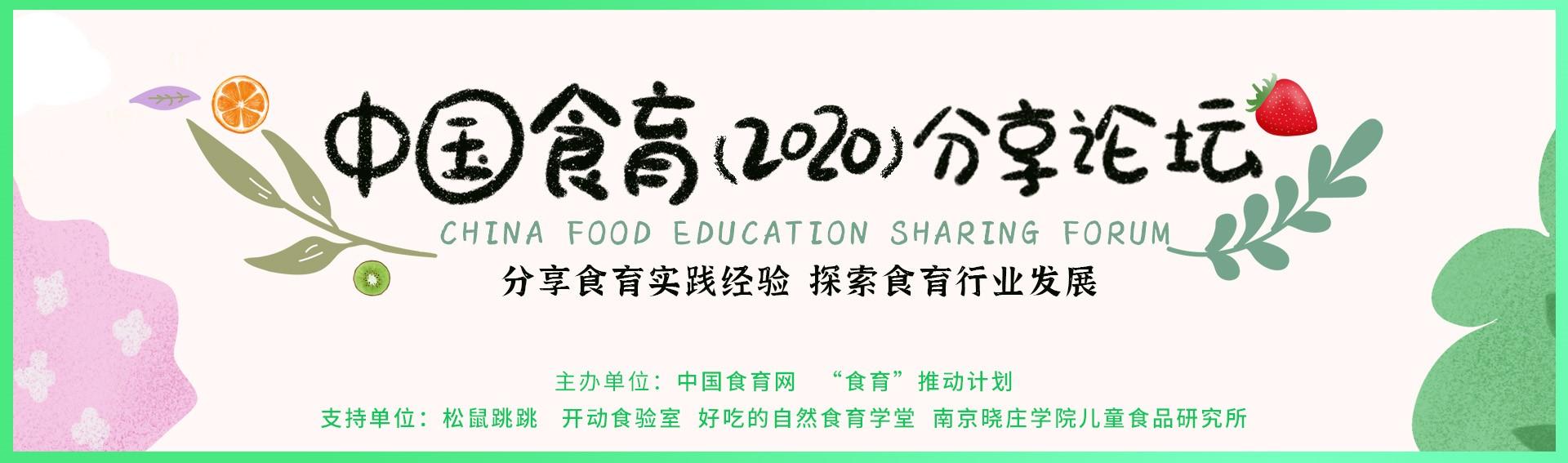 中国食育(2020)线上分享论坛