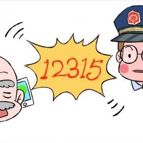 维权、12315 (1)