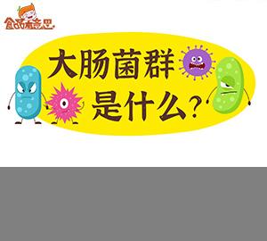 科普视频:大肠菌群是什么?