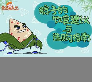 科普视频:粽子的饮食建议与选购指南