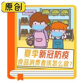 科普漫画:夏季新冠防疫,食品消费者该怎么做? (1)