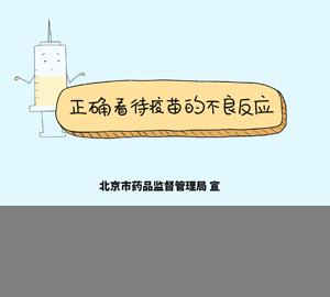 科普视频:如何正确看待疫苗的不良反应?【北京市药品监督管理局 宣】