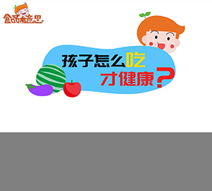 【食育】孩子怎么吃才健康?