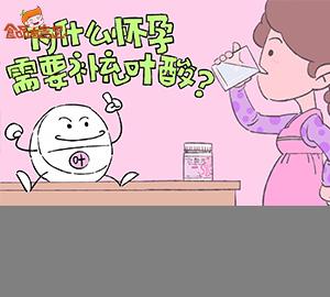 为什么怀孕需要补充叶酸?