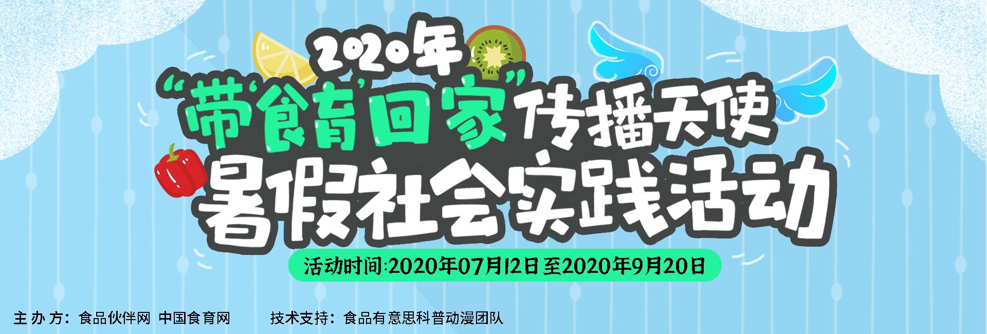 """2020年""""带'食育'回家""""  传播天使 暑假社会实践活动 专题"""