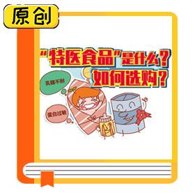 科普漫画:特医食品是什么?如何选购? (1)