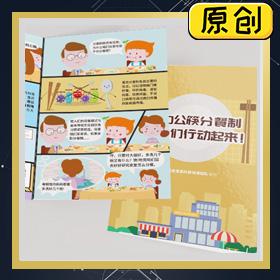 公勺公筷分餐制,让我们行动起来 (1)
