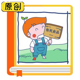 科普漫画:你了解有机食品吗? (1)