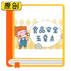 科普漫画:食品安全五要点【食育】 (1)