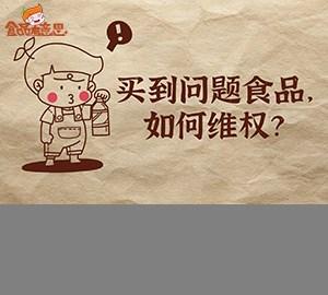 科普视频:买到问题食品,如何维权?