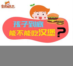孩子到底能不能吃汉堡?