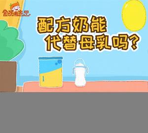 科普视频:配方奶能代替母乳吗?