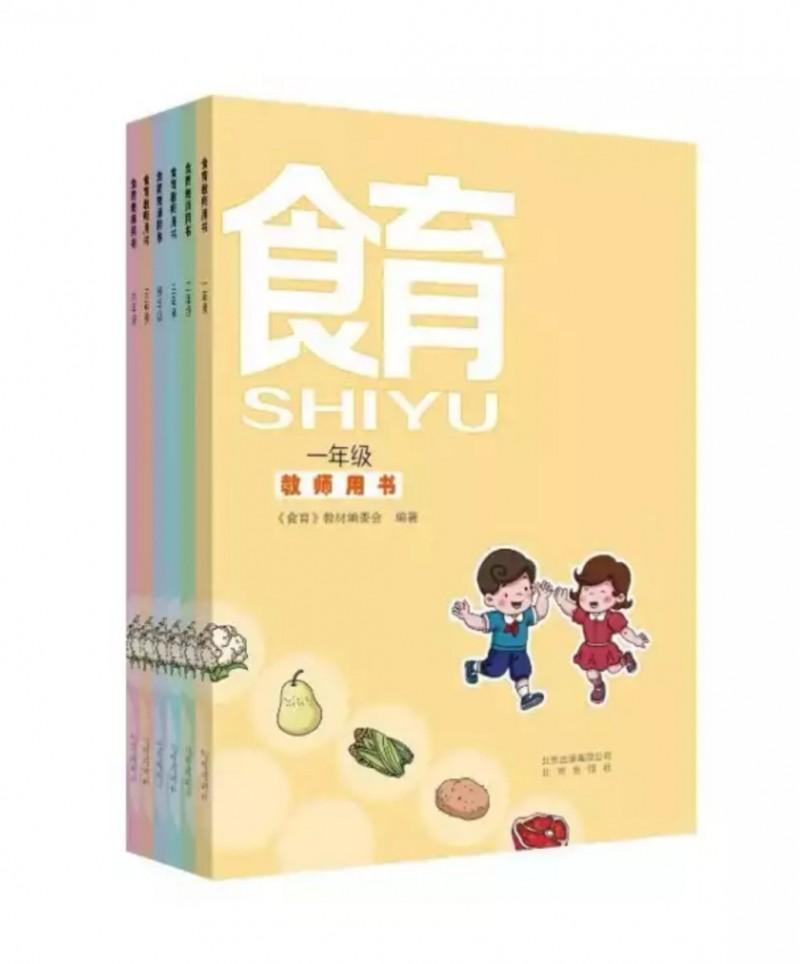 1.食育教材封面(教师用书)