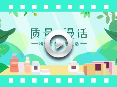《质量漫话,科普你的质感生活》系列动画短视频