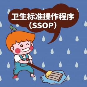 卫生标准操作程序(SSOP) (1)