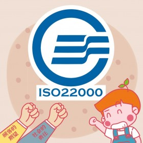 ISO22000 (2)