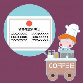 食品经营许可 (1)