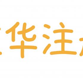 在华注册(文字) (2)