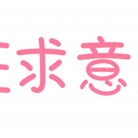 征求意见(文字) (2)