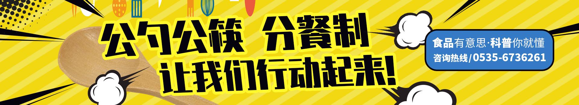 公勺公筷 分餐制  科普宣传素材