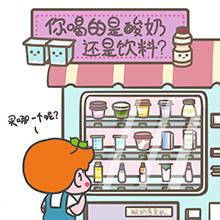 食育漫画:你喝的是酸奶还是饮料? (1)