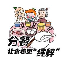 食育海报:分餐制,让我们行动起来 (1)