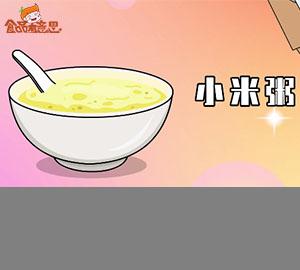 科普视频:坐月子一定要吃小米粥吗?(竖版  抖音快手)