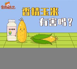 科普视频:香精玉米有害吗?