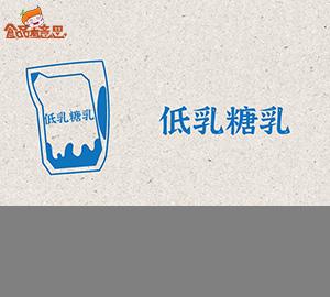 科普视频:喝牛奶肚子会不舒服的盆友看过来(秒懂低乳糖乳)