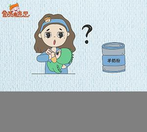 科普视频:羊奶粉真的是更好的选择吗?
