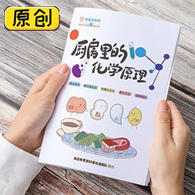 《厨房里的化学原理》漫画手册 (13)